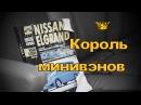Nissan Elgrand, самый большой японский минивэн! (На продаже в РДМ-Импорт)