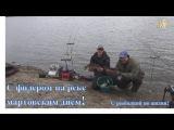 С фидером на реке мартовским днём! С рыбалкой по жизни!