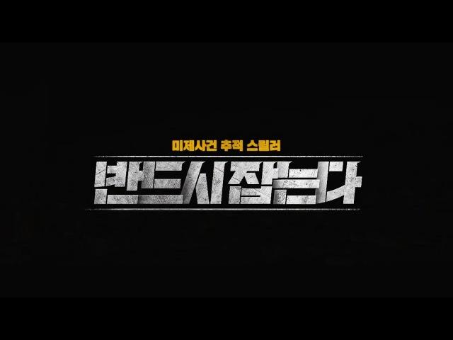 영화 '반드시 잡는다 (The Chase, 2017)' 티저 예고편