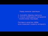 ЛАНДЫШИ Анастасия Магурова 1.03.17 РИСУЕМ ОНЛАЙН