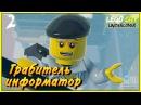 Прохождение игры LEGO City Undercover ◀2 глава▶ Хорошо забытое старое