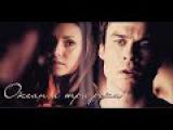 Damon &amp Elena &amp Bonnie &amp Caroline  Океан и три реки
