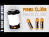 Кемпинговый фонарь Fenix CL30R - качество как у Apple! 👍 | FishingVideoUkraine