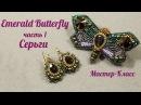 Мастер Класс Комплект Emerald Butterfly Часть №1 Серьги