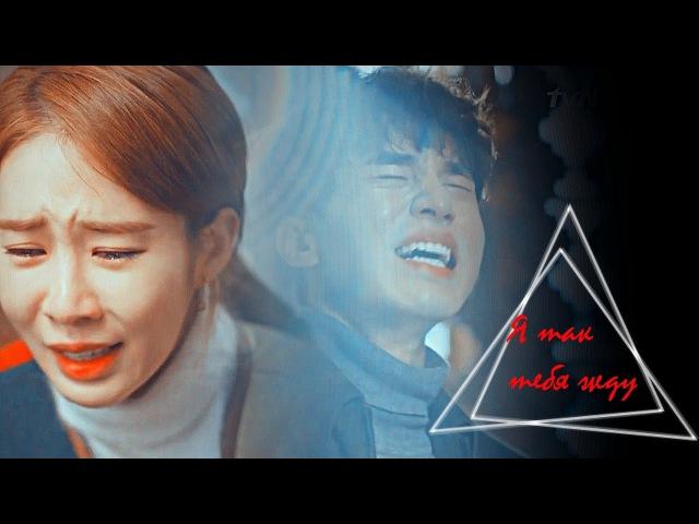 [Токкэби/ Wang Yeo Sunny] ► буду ждать