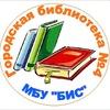 Городская библиотека №4, г.Нижневартовск
