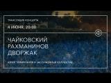 Трансляция концерта Юрия Темирканова и ЗКР | Чайковский, Рахманинов, Дворжак