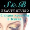"""S&B Beauty Studio"" | Салон красоты в Киеве"