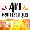 АРТ - конференция по живописи. 20-21 мая. СПб