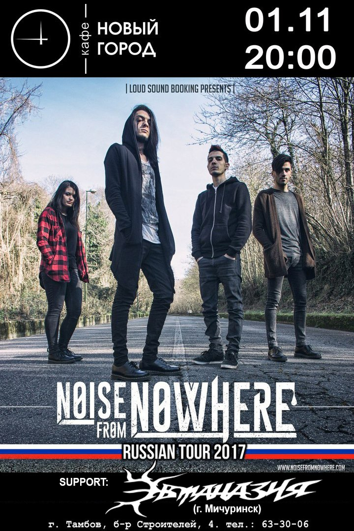 Афиша Тамбов 1/11 Noise from nowhere