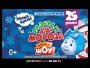 Разбуди Деда Мороза! Новое новогоднее Фикси-шоу в Минске. 25 декабря, Минск-Арена