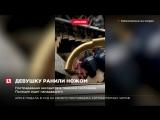 В Комсомольске-на-Амуре в ночном клубе девушку ударили ножом в шею