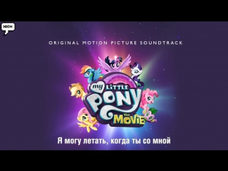 (рус.саб) CL - No Better Feelin ( My Little Pony The Movie Soundtrack)