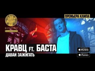 Премьера. Кравц feat. Баста - Давай зажигать ft