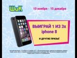 Выиграй iPhone 8 за 1000 рублей!