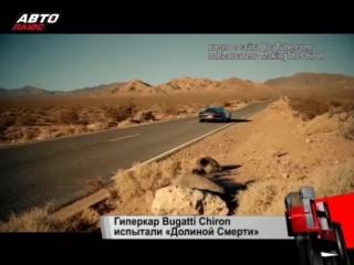 Гиперкар Bugatti Chiron испытали «Долиной Смерти»