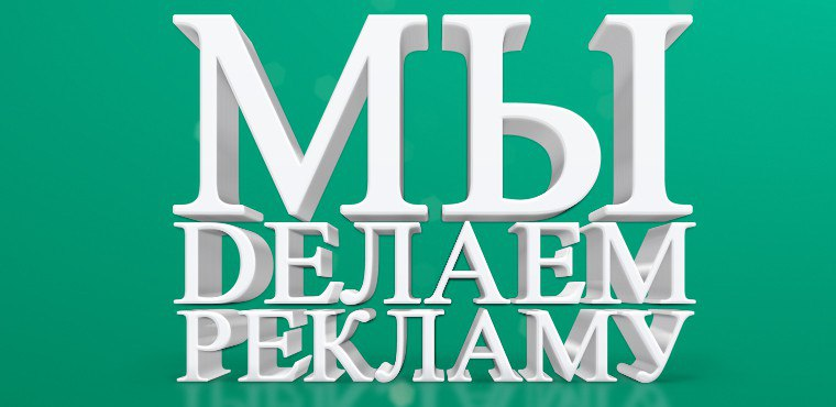 Изготовление рекламы пленка в Москве