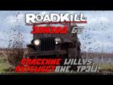 Roadkill 62 Willys Rescue, Road Trip, Thrash [BMIRussian]