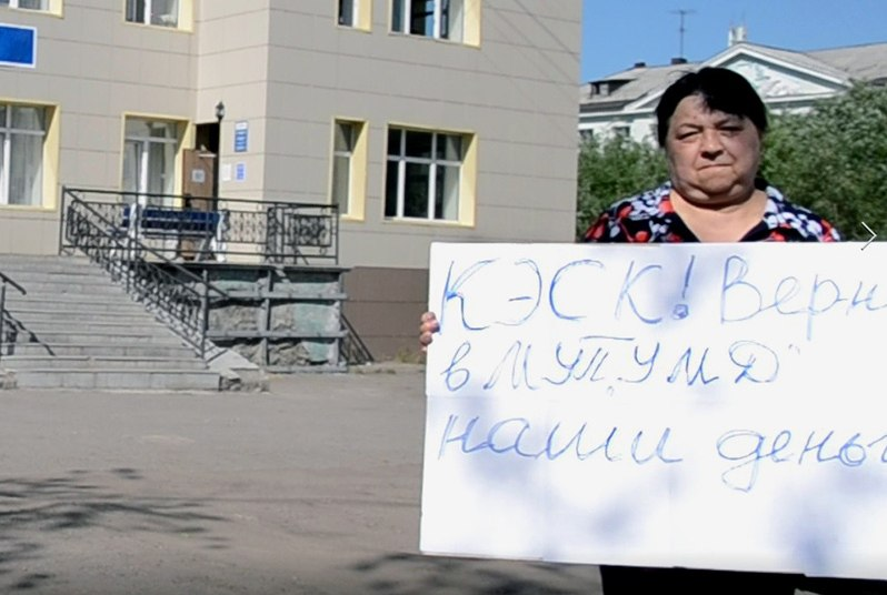 В Воркуте работники МУП «УМД» выставили одиночный пикет у офиса «Коми энергосбытовой компании»