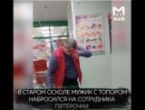 Мужик с топором набросился на сотрудников и посетителей Пятерочки в Старом Осколе