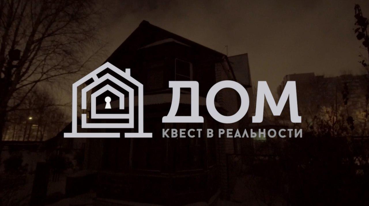 """Квест """"ДОМ"""" в ПОДАРОК!"""
