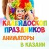 Аниматоры в Казани