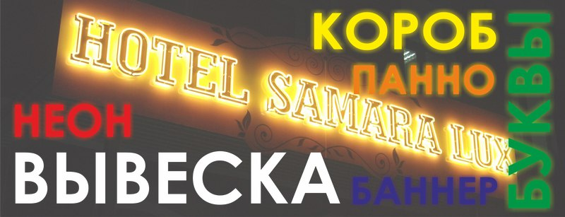 Вывески световые короба объемные буквы в Самаре