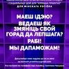 Кірмаш праектаў – Мінскі рэгіён