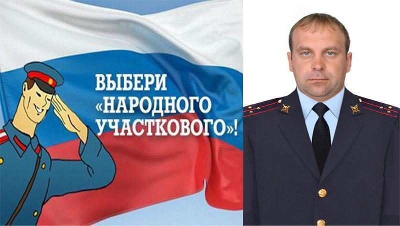 Полицейский из Зеленчукского района принимает участие в конкурсе Народный участковый-2016