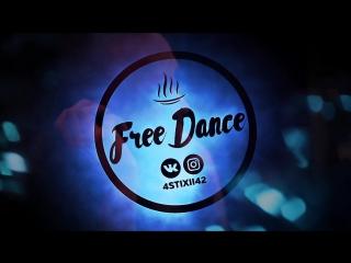 FREE DANCE | Караоке-бар «Четыре стихии»