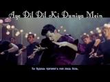 Aye Dil Dil Ki Duniya Mein ¦ Hindi Sad Song ¦ Hrithik Roshan Kareena Kapoor – Yaadein (рус.суб.)