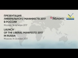 Лидеры Либерального интернационала представят в Москве новый Либеральный манифест