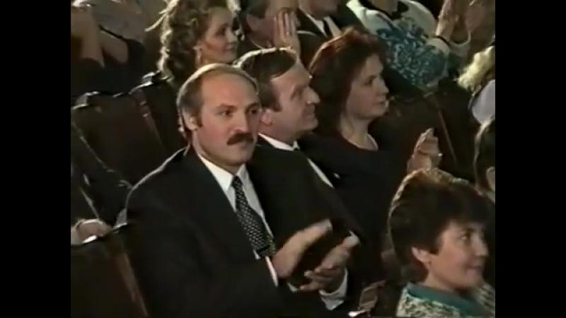 Рыгор Барадулін гукае ў залу «Жыве Беларусь!», а Лукашэнка пляскае ў далоні
