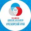 РДШ |Сосновоборск