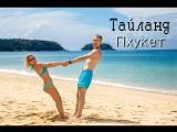 Отпуск в Таиланде отдых на Пхукете   Пхи Пхи Phuket Свадебный клип танец видеограф видеооператор свадебная видеосъемка