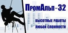 Герметизация панельных швов в Брянской  области