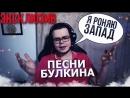 Bulkin ЭКСКЛЮЗИВ! СТАРЫЕ ПЕСНИ БУЛКИНА! ПСИХОДЕЛ ИЗ 2013! Full HD 1080