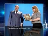 ГТРК ЛНР. Очевидец. День журналиста отметили в ЛНР. 14 июня 2017