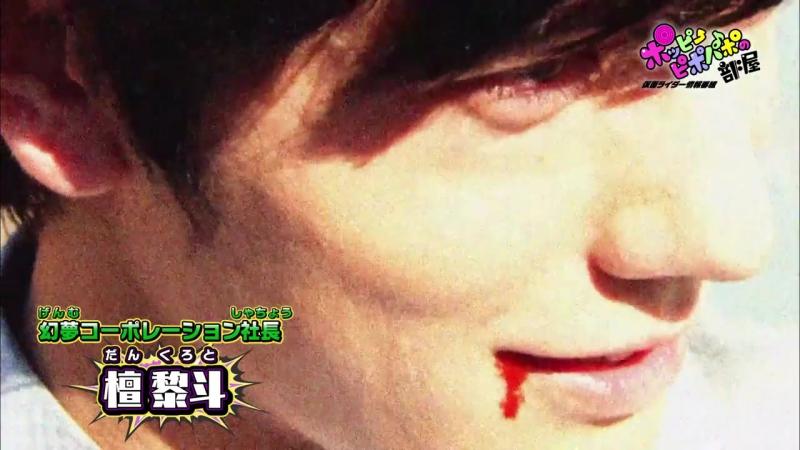 Kamen Rider Information Program - Poppi Pipopapos Room - 11 (RAW)