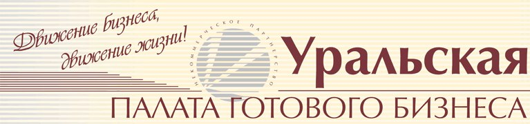 Продажа готового бизнеса стоимость в Екатеринбурге
