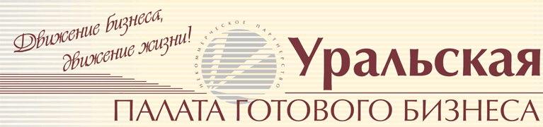 Покупка аренда бизнеса в Екатеринбурге