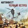"""Автоквест """"Черный ястреб"""". Санкт-Петербург 14.10"""