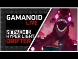 Gamanoid играет в Hyper Light Drifter