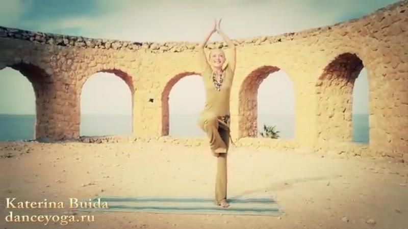 YOGA DANCE _ Йога в танце с Катериной Буйда _ Танец и йога для начинающих