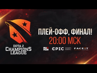 Dota 2 Champions League Season 10, финал
