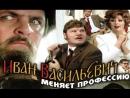 Иван Васильевич меняет профессию (1973) [HD]