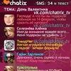CHATRIX | Чатрикс — Общение, Знакомства, Любовь