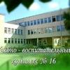 Рада Старшокласників НВК №16 м.Мелітополя