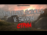 🔥ХЭЙ ДАША РЭПЕР🔥RU🔥The Elder Scrolls V: Skyrim🔥