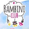 Детский сад Bambini-club в Челябинске